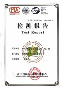 省疾控中心pe管线检测报告